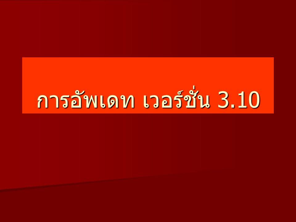 การอัพเดทโปรแกรม การ update โปรแกรม 506 จาก Version เก่า ทุก Version เป็น Version 3.10 1.