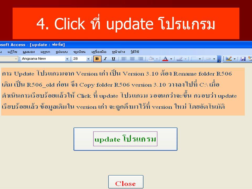5. หลังจาก click ที่ update โปรแกรม แล้วให้รอจนกว่า จะขึ้น popup ให้ click OK