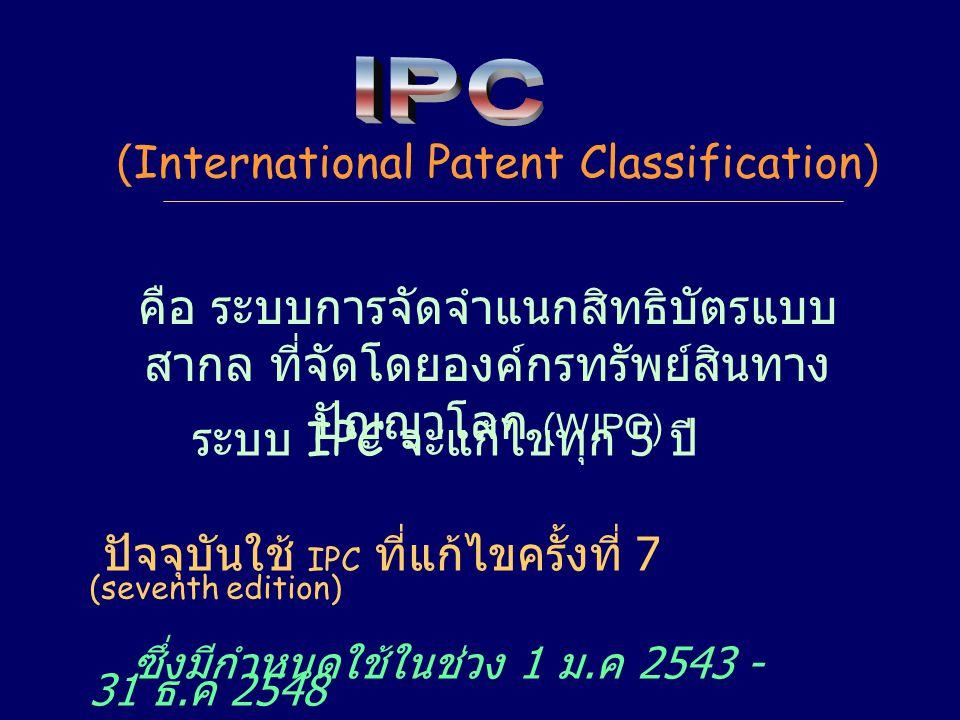 ระบบ IPC จะแก้ไขทุก 5 ปี ปัจจุบันใช้ IPC ที่แก้ไขครั้งที่ 7 (seventh edition) ซึ่งมีกำหนดใช้ในช่วง 1 ม. ค 2543 - 31 ธ. ค 2548 คือ ระบบการจัดจำแนกสิทธิ