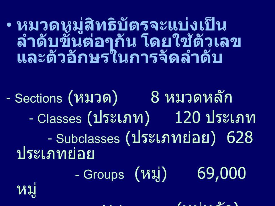หมวดหมู่สิทธิบัตรจะแบ่งเป็น ลำดับขั้นต่อๆกัน โดยใช้ตัวเลข และตัวอักษรในการจัดลำดับ - Sections ( หมวด ) 8 หมวดหลัก - Classes ( ประเภท ) 120 ประเภท - Su