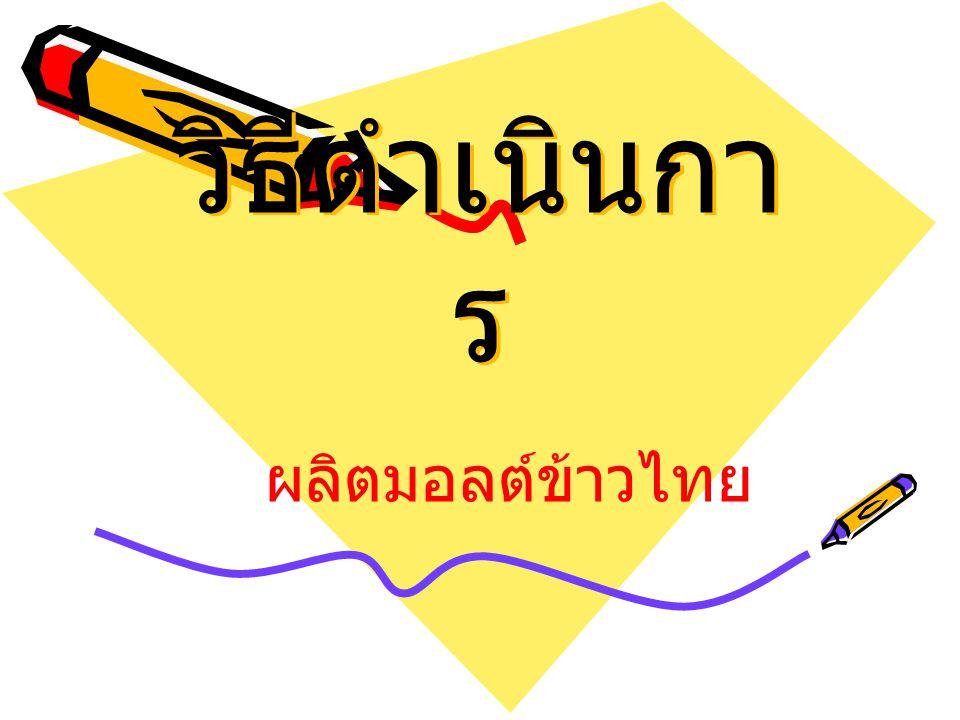 วิธีดำเนินกา ร ผลิตมอลต์ข้าวไทย
