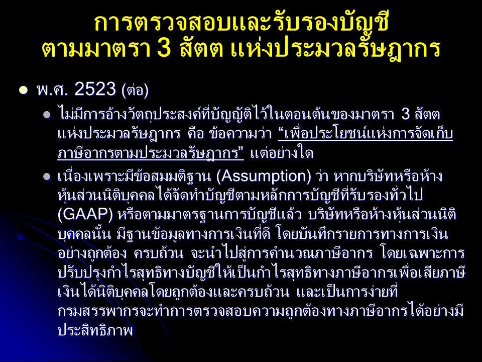 การตรวจสอบและรับรองบัญชี ตามมาตรา 3 สัตต แห่งประมวลรัษฎากร พ.ศ. 2523 (ต่อ) พ.ศ. 2523 (ต่อ) ไม่มีการอ้างวัตถุประสงค์ที่บัญญัติไว้ในตอนต้นของมาตรา 3 สัต