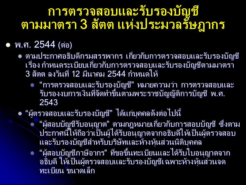การตรวจสอบและรับรองบัญชี ตามมาตรา 3 สัตต แห่งประมวลรัษฎากร พ.ศ. 2544 (ต่อ) พ.ศ. 2544 (ต่อ) ตามประกาศอธิบดีกรมสรรพากร เกี่ยวกับการตรวจสอบและรับรองบัญชี