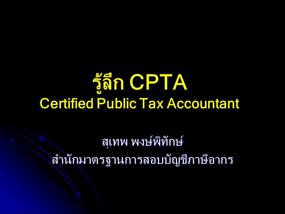 รู้ลึก CPTA Certified Public Tax Accountant สุเทพ พงษ์พิทักษ์ สำนักมาตรฐานการสอบบัญชีภาษีอากร
