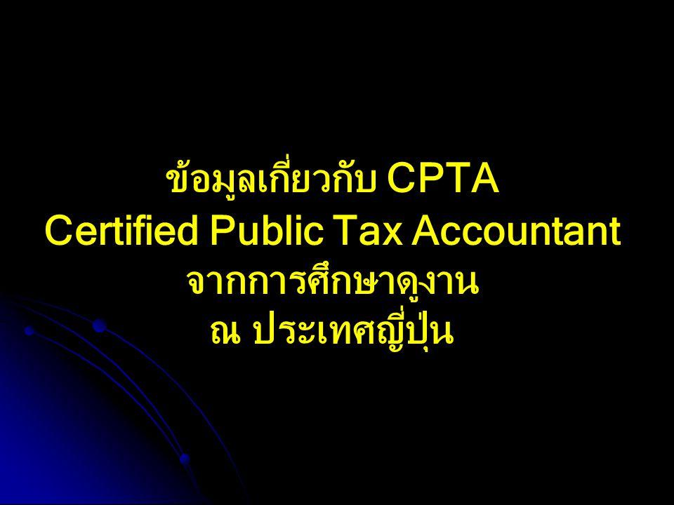 ข้อมูลเกี่ยวกับ CPTA Certified Public Tax Accountant จากการศึกษาดูงาน ณ ประเทศญี่ปุ่น