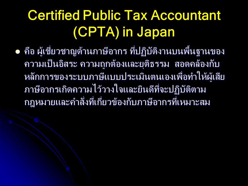 Certified Public Tax Accountant (CPTA) in Japan คือ ผู้เชี่ยวชาญด้านภาษีอากร ที่ปฏิบัติงานบนพื้นฐานของ ความเป็นอิสระ ความถูกต้องและยุติธรรม สอดคล้องกั