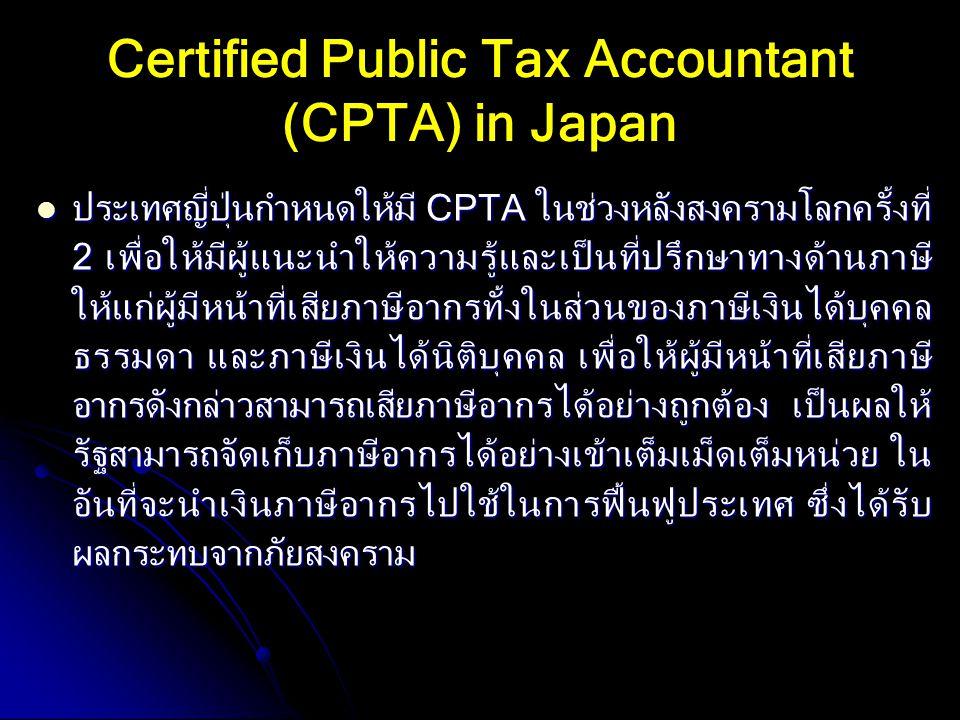 ประเทศญี่ปุ่นกำหนดให้มี CPTA ในช่วงหลังสงครามโลกครั้งที่ 2 เพื่อให้มีผู้แนะนำให้ความรู้และเป็นที่ปรึกษาทางด้านภาษี ให้แก่ผู้มีหน้าที่เสียภาษีอากรทั้งใ