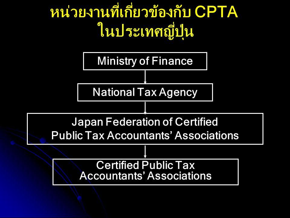หน่วยงานที่เกี่ยวข้องกับ CPTA ในประเทศญี่ปุ่น Ministry of Finance National Tax Agency Certified Public Tax Accountants' Associations Japan Federation