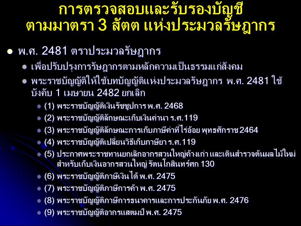 การตรวจสอบและรับรองบัญชี ตามมาตรา 3 สัตต แห่งประมวลรัษฎากร พ.ศ. 2481 ตราประมวลรัษฎากร พ.ศ. 2481 ตราประมวลรัษฎากร เพื่อปรับปรุงการรัษฎากรตามหลักความเป็