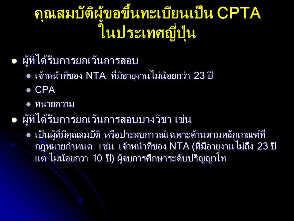 คุณสมบัติผู้ขอขึ้นทะเบียนเป็น CPTA ในประเทศญี่ปุ่น ผู้ที่ได้รับการยกเว้นการสอบ ผู้ที่ได้รับการยกเว้นการสอบ เจ้าหน้าที่ของ NTA ที่มีอายุงานไม่น้อยกว่า