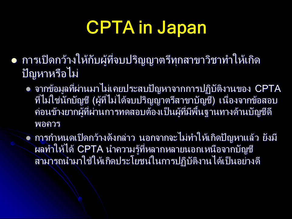 CPTA in Japan การเปิดกว้างให้กับผู้ที่จบปริญญาตรีทุกสาขาวิชาทำให้เกิด ปัญหาหรือไม่ การเปิดกว้างให้กับผู้ที่จบปริญญาตรีทุกสาขาวิชาทำให้เกิด ปัญหาหรือไม