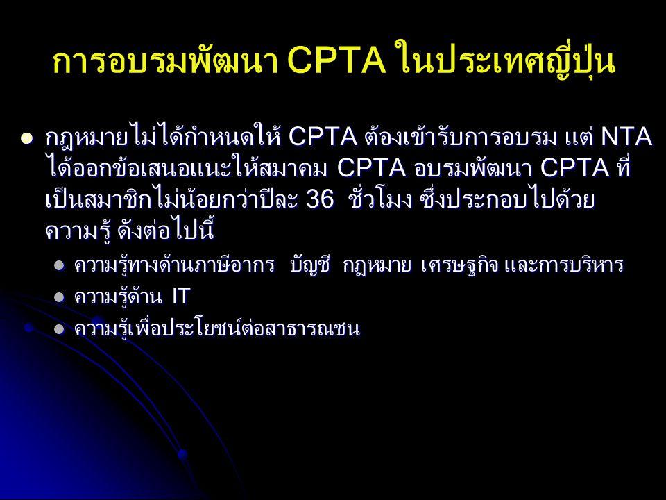 การอบรมพัฒนา CPTA ในประเทศญี่ปุ่น กฎหมายไม่ได้กำหนดให้ CPTA ต้องเข้ารับการอบรม แต่ NTA ได้ออกข้อเสนอแนะให้สมาคม CPTA อบรมพัฒนา CPTA ที่ เป็นสมาชิกไม่น
