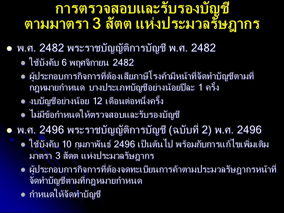 การตรวจสอบและรับรองบัญชี ตามมาตรา 3 สัตต แห่งประมวลรัษฎากร พ.ศ. 2482 พระราชบัญญัติการบัญชี พ.ศ. 2482 พ.ศ. 2482 พระราชบัญญัติการบัญชี พ.ศ. 2482 ใช้บังค