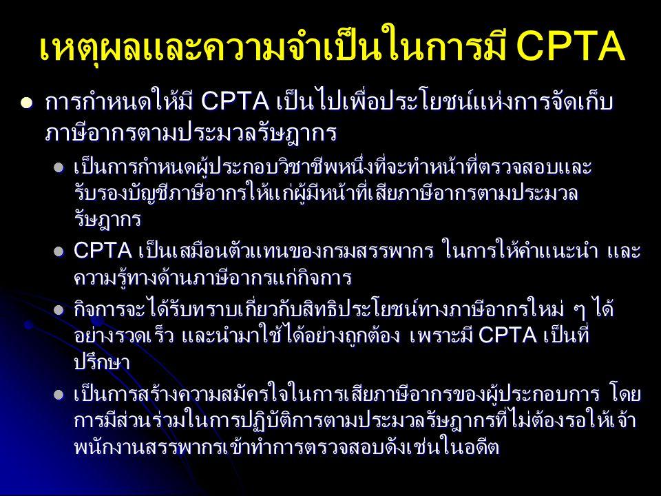 เหตุผลและความจำเป็นในการมี CPTA การกำหนดให้มี CPTA เป็นไปเพื่อประโยชน์แห่งการจัดเก็บ ภาษีอากรตามประมวลรัษฎากร การกำหนดให้มี CPTA เป็นไปเพื่อประโยชน์แห