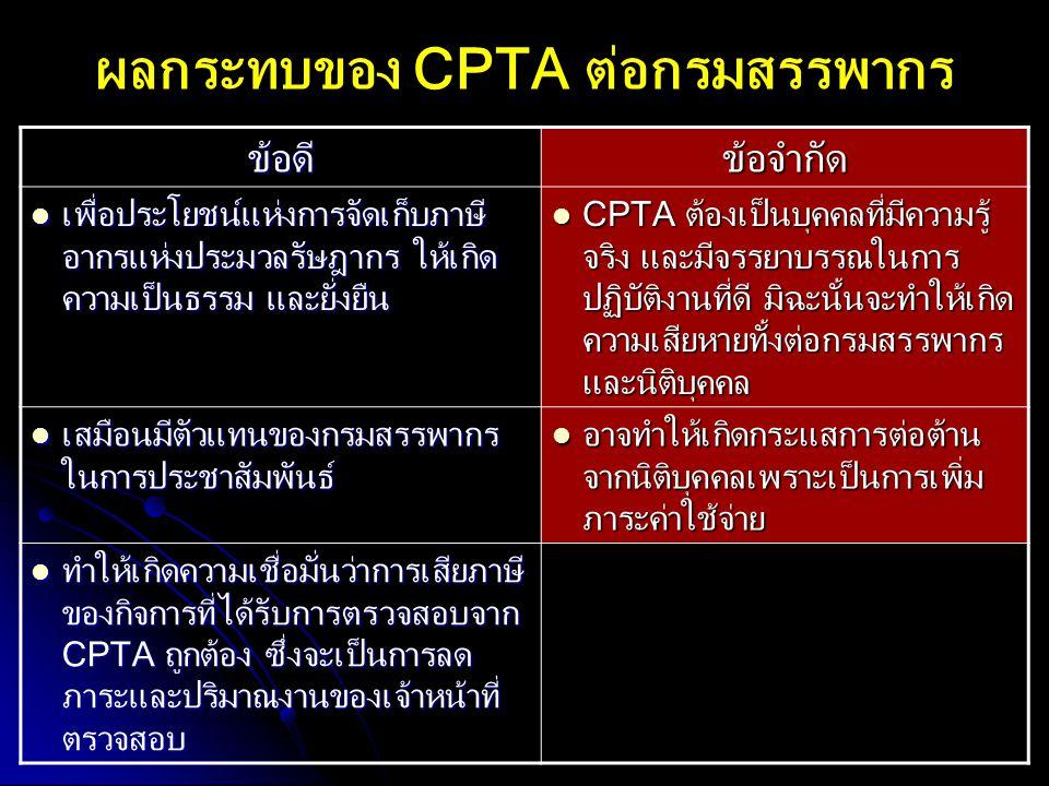 ผลกระทบของ CPTA ต่อกรมสรรพากร ข้อดีข้อจำกัด เพื่อประโยชน์แห่งการจัดเก็บภาษี อากรแห่งประมวลรัษฎากร ให้เกิด ความเป็นธรรม และยั่งยืน เพื่อประโยชน์แห่งการ