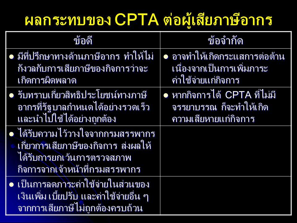 ผลกระทบของ CPTA ต่อผู้เสียภาษีอากร ข้อดีข้อจำกัด มีที่ปรึกษาทางด้านภาษีอากร ทำให้ไม่ กังวลกับการเสียภาษีของกิจการว่าจะ เกิดการผิดพลาด มีที่ปรึกษาทางด้