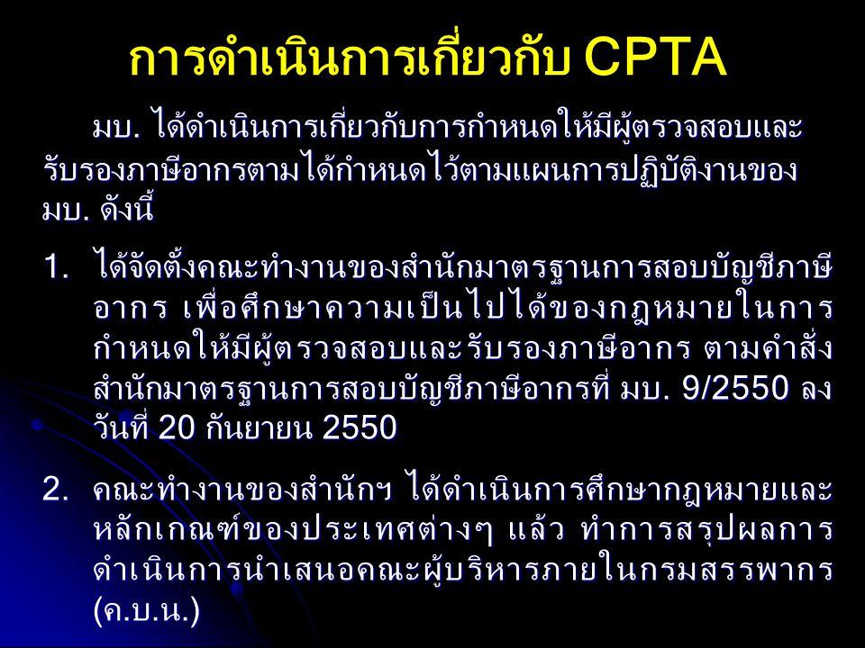 การดำเนินการเกี่ยวกับ CPTA มบ. ได้ดำเนินการเกี่ยวกับการกำหนดให้มีผู้ตรวจสอบและ รับรองภาษีอากรตามได้กำหนดไว้ตามแผนการปฏิบัติงานของ มบ. ดังนี้ 1.ได้จัดต