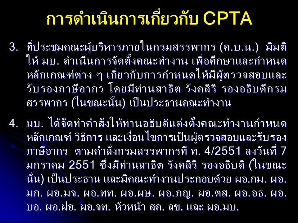 การดำเนินการเกี่ยวกับ CPTA 3.ที่ประชุมคณะผู้บริหารภายในกรมสรรพากร (ค.บ.น.) มีมติ ให้ มบ. ดำเนินการจัดตั้งคณะทำงาน เพื่อศึกษาและกำหนด หลักเกณฑ์ต่าง ๆ เ