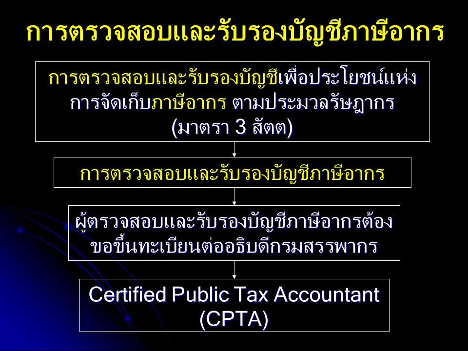 Certified Public Tax Accountant (CPTA) ผู้ตรวจสอบและรับรองบัญชีภาษีอากรต้อง ขอขึ้นทะเบียนต่ออธิบดีกรมสรรพากร เพื่อประโยชน์แห่ง การจัดเก็บตามประมวลรัษฎ