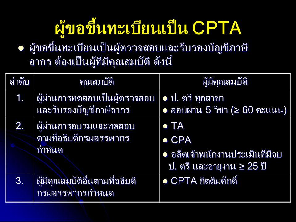 ผู้ขอขึ้นทะเบียนเป็น CPTA ผู้ขอขึ้นทะเบียนเป็นผู้ตรวจสอบและรับรองบัญชีภาษี อากร ต้องเป็นผู้ที่มีคุณสมบัติ ดังนี้ ผู้ขอขึ้นทะเบียนเป็นผู้ตรวจสอบและรับร