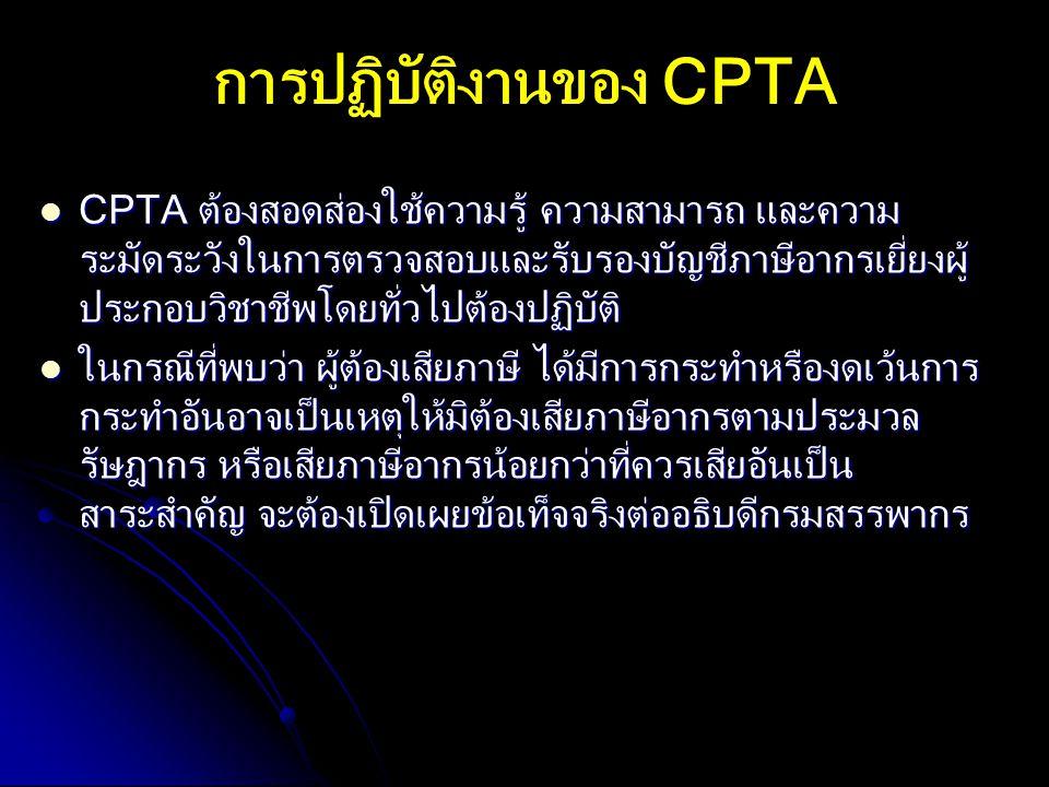 CPTA ต้องสอดส่องใช้ความรู้ ความสามารถ และความ ระมัดระวังในการตรวจสอบและรับรองบัญชีภาษีอากรเยี่ยงผู้ ประกอบวิชาชีพโดยทั่วไปต้องปฏิบัติ CPTA ต้องสอดส่อง