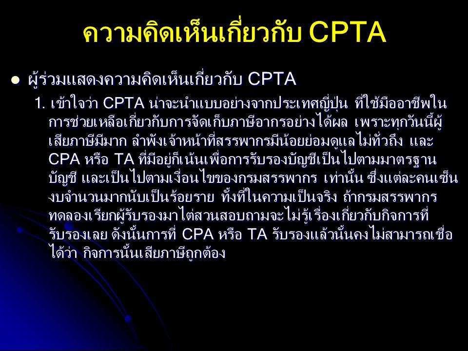 ความคิดเห็นเกี่ยวกับ CPTA ผู้ร่วมแสดงความคิดเห็นเกี่ยวกับ CPTA ผู้ร่วมแสดงความคิดเห็นเกี่ยวกับ CPTA 1. เข้าใจว่า CPTA น่าจะนำแบบอย่างจากประเทศญี่ปุ่น