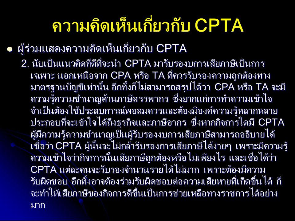 ผู้ร่วมแสดงความคิดเห็นเกี่ยวกับ CPTA ผู้ร่วมแสดงความคิดเห็นเกี่ยวกับ CPTA 2. นับเป็นแนวคิดที่ดีที่จะนำ CPTA มารับรองบการเสียภาษีเป็นการ เฉพาะ นอกเหนือ