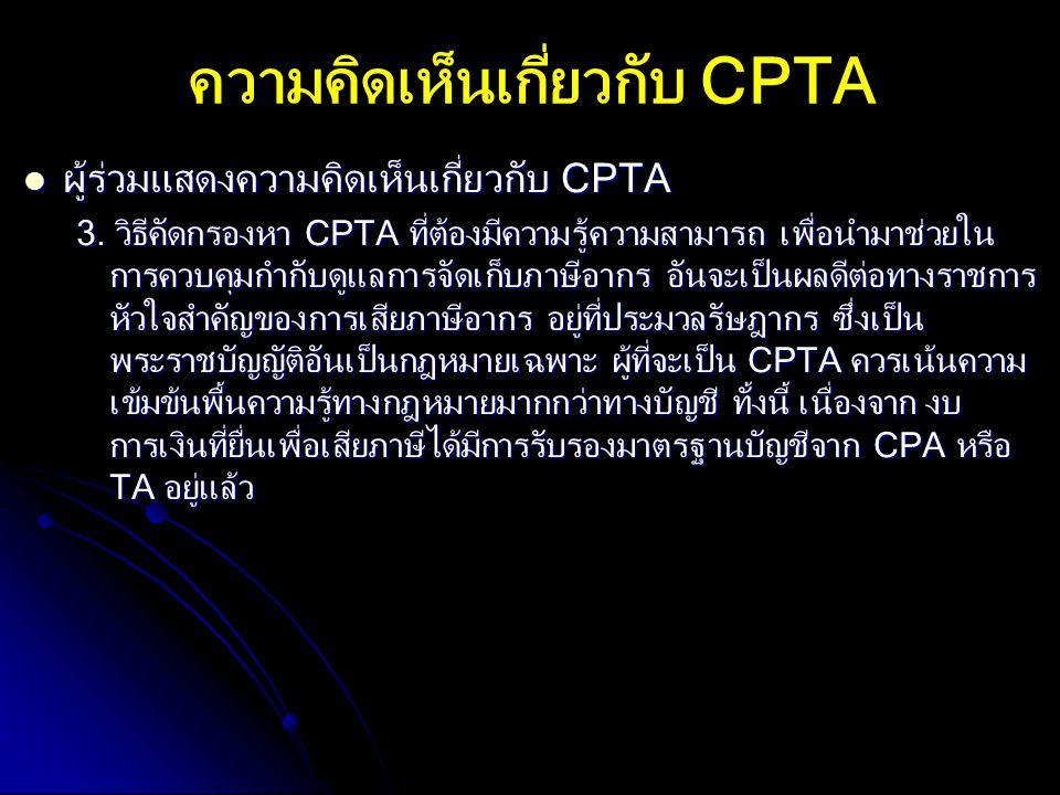 ผู้ร่วมแสดงความคิดเห็นเกี่ยวกับ CPTA ผู้ร่วมแสดงความคิดเห็นเกี่ยวกับ CPTA 3. วิธีคัดกรองหา CPTA ที่ต้องมีความรู้ความสามารถ เพื่อนำมาช่วยใน การควบคุมกำ