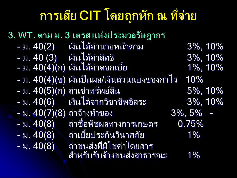 3. WT. ตาม ม. 3 เตรส แห่งประมวลรัษฎากร - ม. 40(2) เงินได้ค่านายหน้าตาม 3%, 10% - ม. 40 (3)เงินได้ค่าสิทธิ 3%, 10% - ม. 40(4)(ก)เงินได้ค่าดอกเบี้ย 1%,