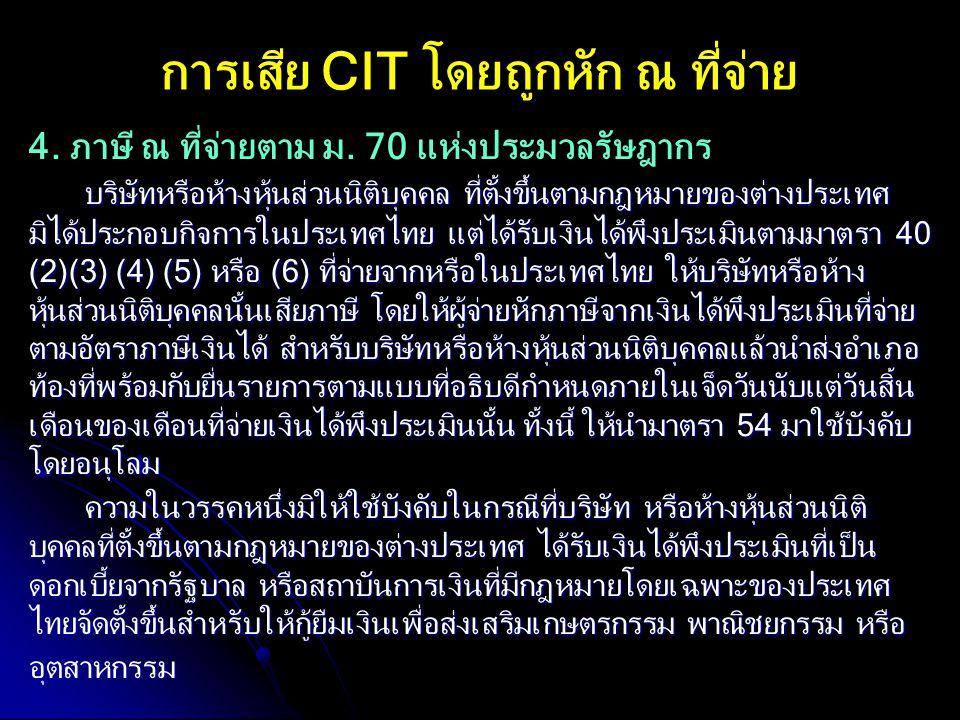 4. ภาษี ณ ที่จ่ายตาม ม. 70 แห่งประมวลรัษฎากร บริษัทหรือห้างหุ้นส่วนนิติบุคคล ที่ตั้งขึ้นตามกฎหมายของต่างประเทศ มิได้ประกอบกิจการในประเทศไทย แต่ได้รับเ