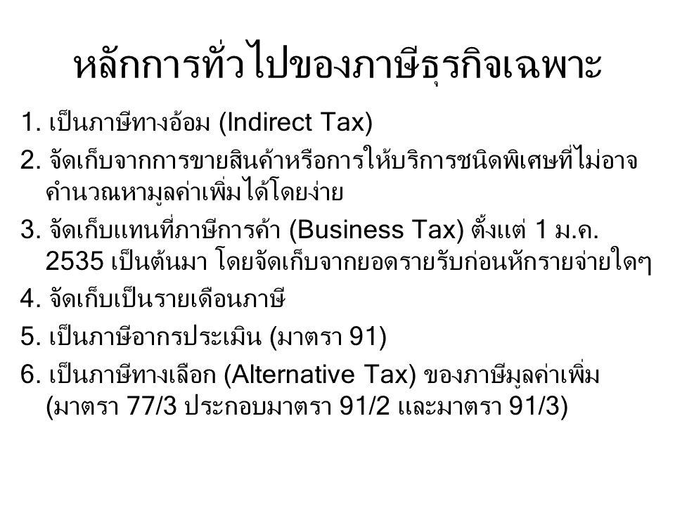 หลักการทั่วไปของภาษีธุรกิจเฉพาะ 1.เป็นภาษีทางอ้อม (Indirect Tax) 2.