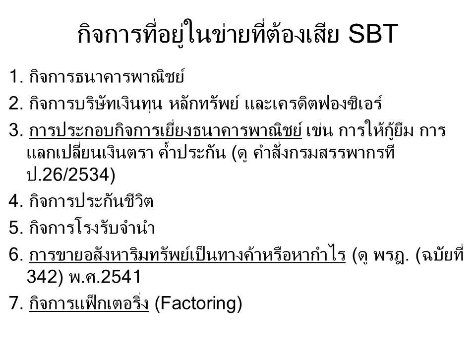 กิจการที่อยู่ในข่ายที่ต้องเสีย SBT 1.กิจการธนาคารพาณิชย์ 2.