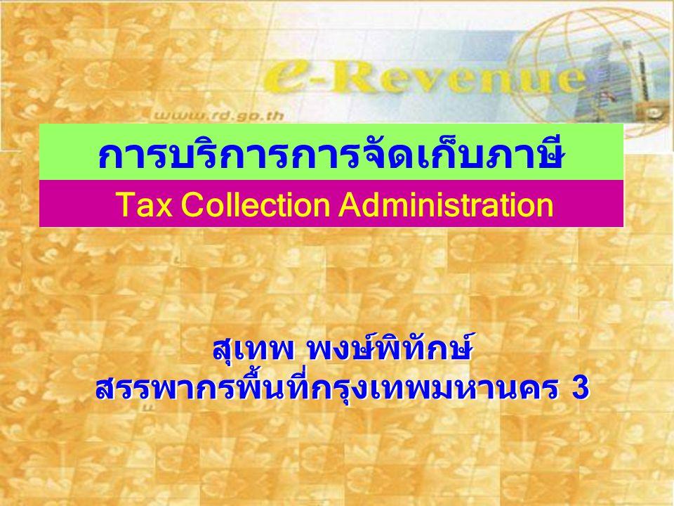 การบริการการจัดเก็บภาษี สรรพากร Tax Collection Administration สุเทพ พงษ์พิทักษ์ สรรพากรพื้นที่กรุงเทพมหานคร 3 สุเทพ พงษ์พิทักษ์ สรรพากรพื้นที่กรุงเทพม