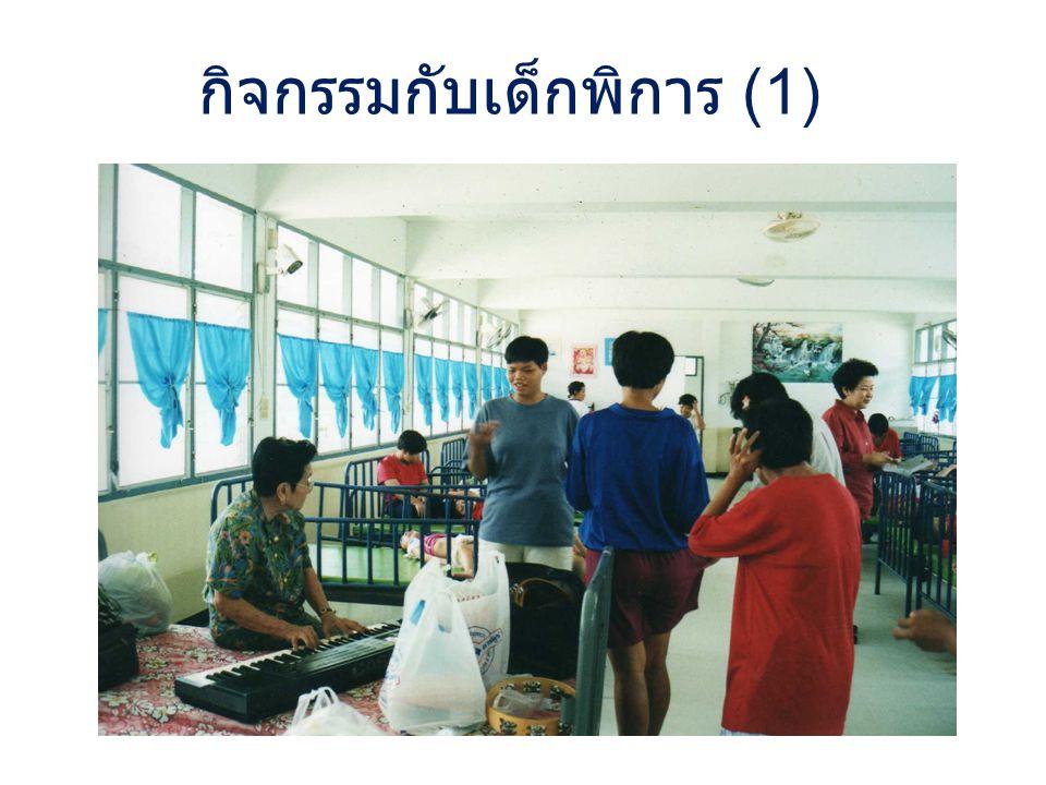 กิจกรรมกับเด็กพิการ (2)