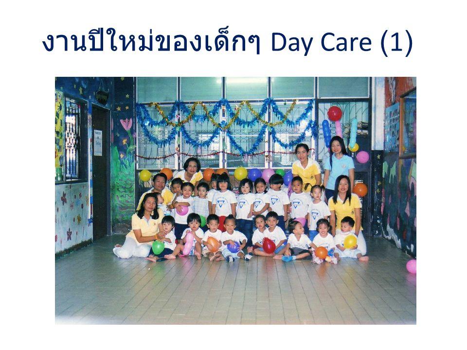 งานปีใหม่ของเด็กๆ Day Care (1)