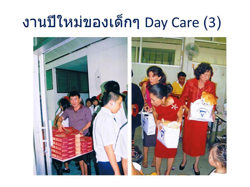 งานปีใหม่ของเด็กๆ Day Care (3)