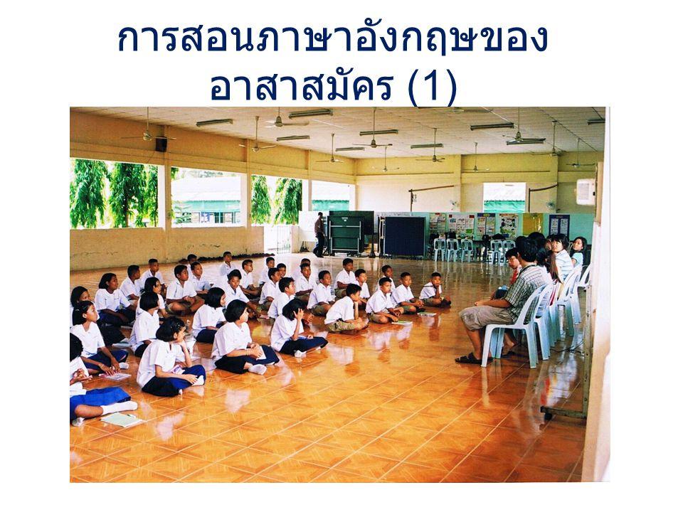 การสอนภาษาอังกฤษของ อาสาสมัคร (1)
