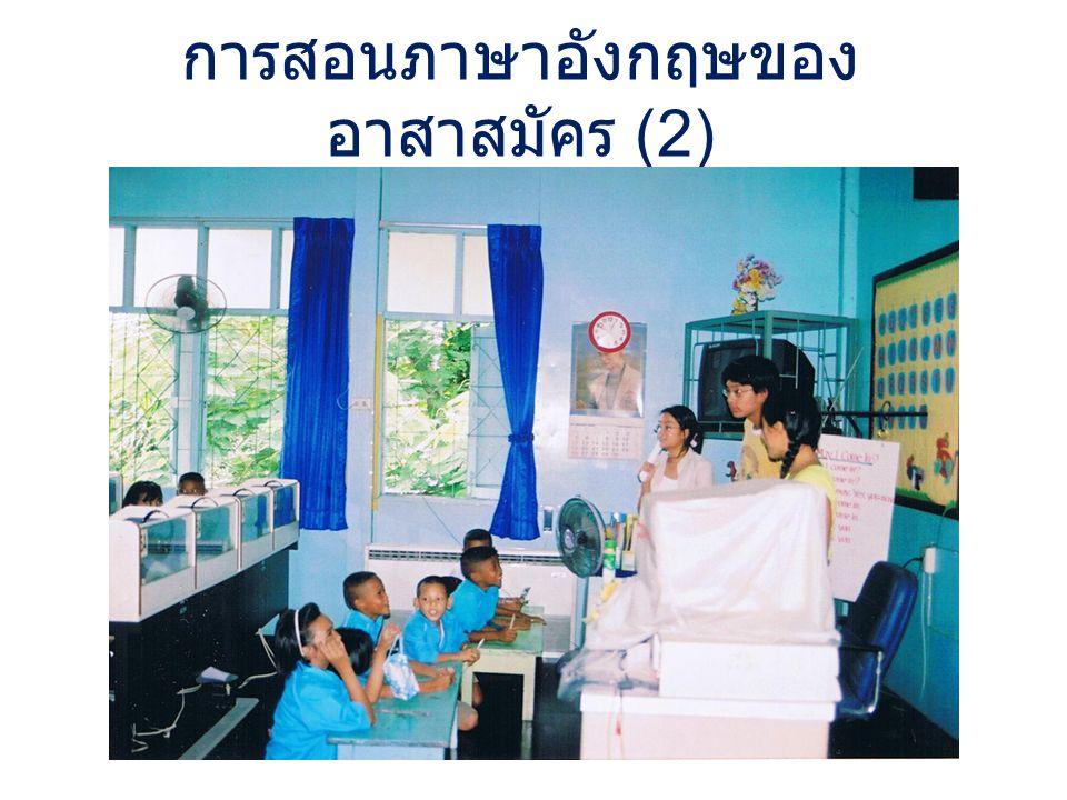 การสอนภาษาอังกฤษของ อาสาสมัคร (2)