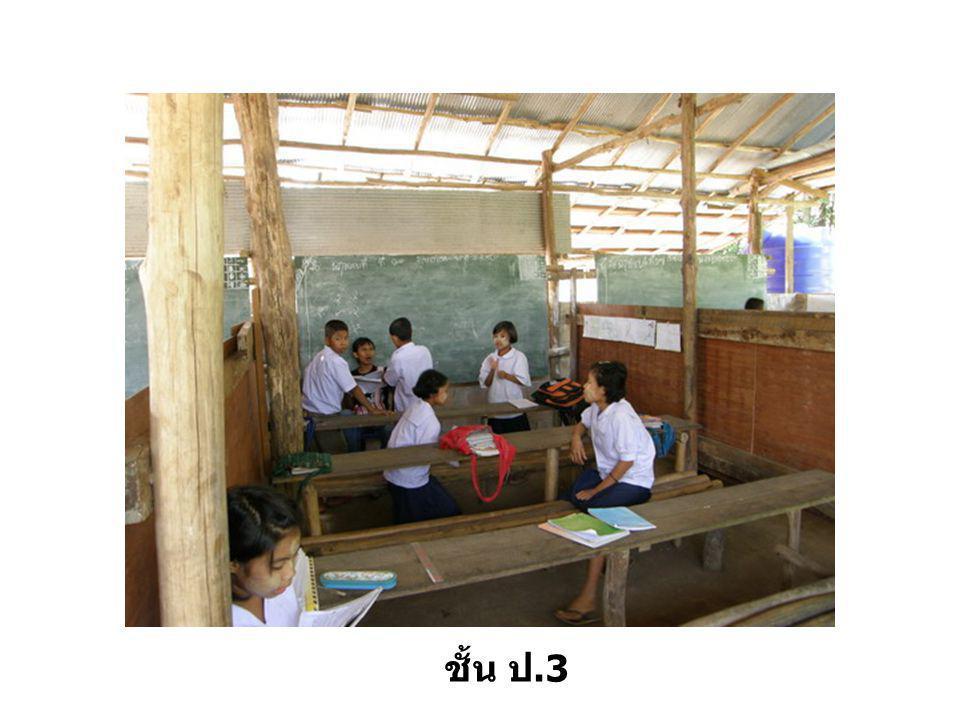 ชั้น ป.3