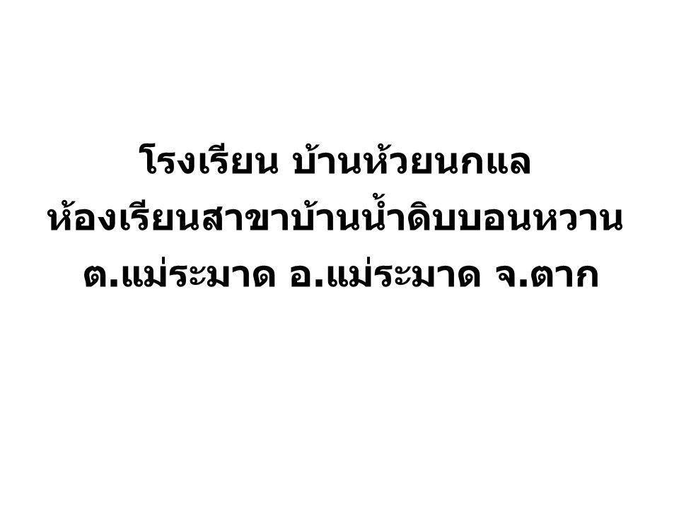 โรงเรียนบ้านห้วยนกแล ห้องเรียนสาขาบ้านน้ำดิบบอนหวาน ตั้งอยู่หมู่บ้านน้ำดิบบอนหวาน หมู่2 ต.แม่ระมาด อ.แม่ระมาด จ.ตาก เป็นหมู่บ้านที่ชาวไทยภูเขาเผ่ากระเหรี่ยงที่อพยพมาจาก บ้านจนปก หมู่บ้านขะเนจื้อ,บ้านหม่องวา ผู้ใหญ่บ้านชื่อ นายปาก่อ รักษ์ชลธี พื้นที่ เป็นที่สาธารณประโยชน์ที่มีใบอนุญาตแล้ว ตั้งอยู่ในหุบเขา บนที่ราบสูงข้างแม่น้ำเมย ที่ตั้งและประวัติ