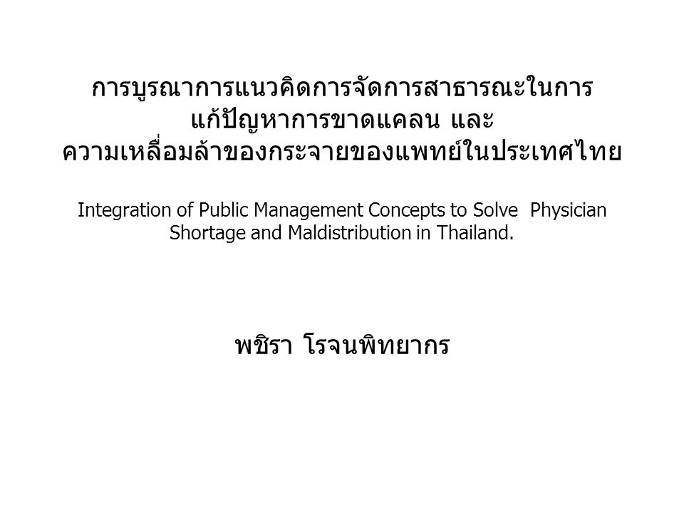 Review of Literatures สถานการณ์ขาดแคลนแพทย์ –พัฒนาการของปัญหาขาดแคลน และกระจายอย่างไม่สมดุลของแพทย์ ในประเทศไทย –ความสัมพันธ์ระหว่างการขาดแคลนแพทย์ และ การกระจายอย่างไม่ สมดุลของแพทย์ –สถานการณ์สมองไหล –การกระจายทางภูมิศาสตร์ของแพทย์ในประเทศไทย –ปัจจัยที่มีอิทธิพลต่อปัญหาการขาดแคลนแพทย์แนวคิดการจัดการ สาธารณะ ปรัชญาด้านการจัดการ และ แนวคิดพฤติกรรมองค์การ