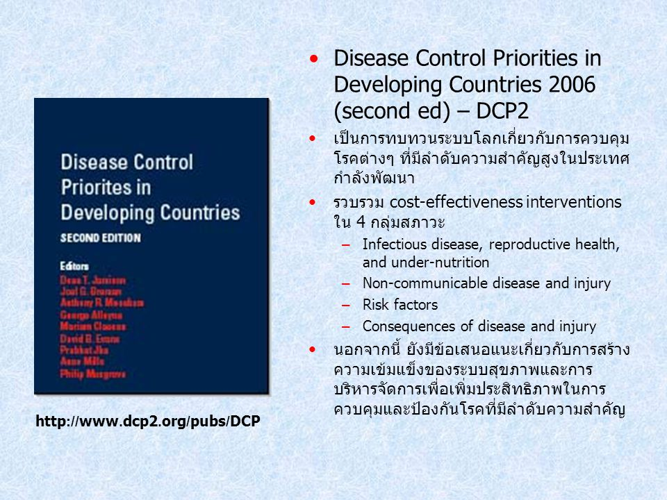 Disease Control Priorities in Developing Countries 2006 (second ed) – DCP2 เป็นการทบทวนระบบโลกเกี่ยวกับการควบคุม โรคต่างๆ ที่มีลำดับความสำคัญสูงในประเ