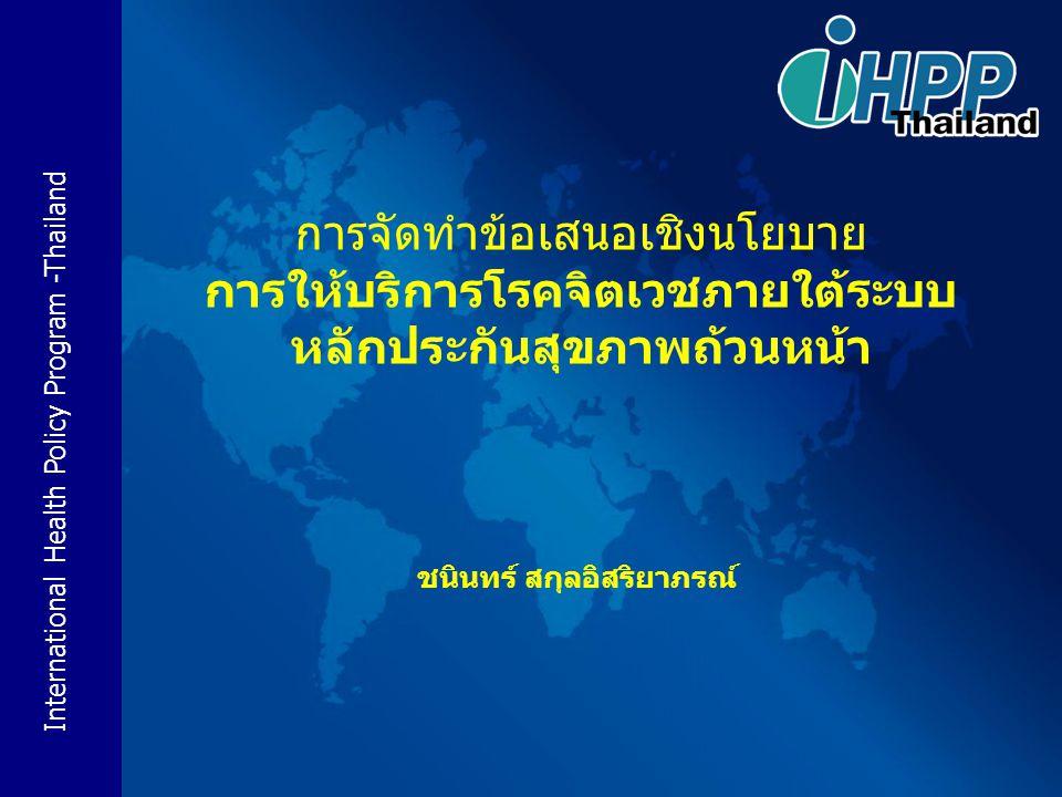 International Health Policy Program -Thailand 2 ผู้วิจัย ผู้วิจัยหลัก : นพ.ดร.วิชช์ เกษมทรัพย์ สำนักงาน ศูนย์เวชศาสตร์ชุมชน คณะแพทยศาสตร์ โรงพยาบาลรามาธิบดี และสำนักงานพัฒนา นโยบายสุขภาพระหว่างประเทศ ทพ.ดร.วีระศักดิ์ พุทธาศรี สำนักงานพัฒนานโยบาย สุขภาพระหว่างประเทศ นพ.ชนินทร์ สกุลอิสริยาภรณ์ สำนักงานพัฒนา นโยบายสุขภาพระหว่างประเทศ และ ศูนย์ การแพทย์ปัญญานันทภิกขุชลประทาน มศว.