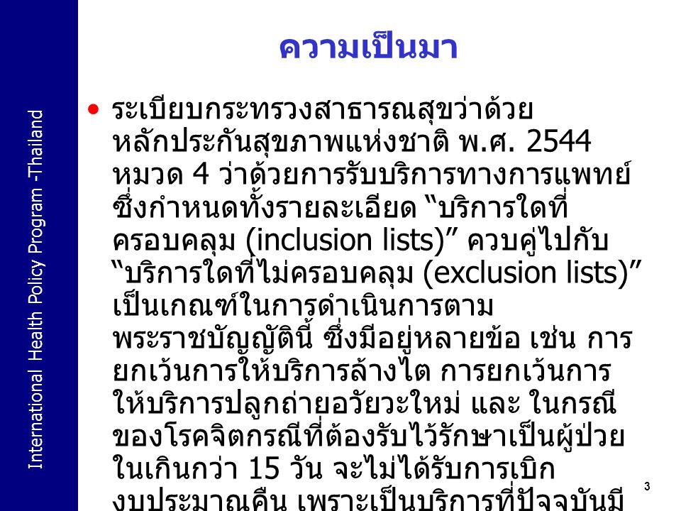 International Health Policy Program -Thailand 14 3.5%ของงบประมาณด้านสุขภาพของประเทศไทย ถูกใช้ไปในบริการด้านสุขภาพจิต เท่ากับ 1,721 ล้านบาท (2004)