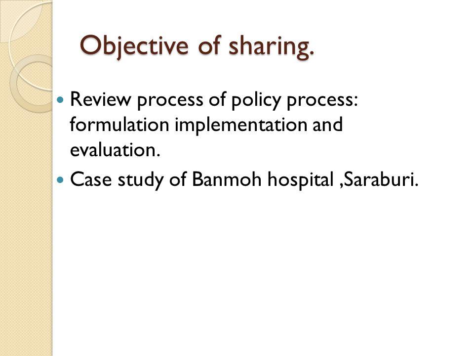 การเชื่อมการทำงานกับชุมชน ด้วยวิธี Outcome mapping Knowledge sharing by นพ.