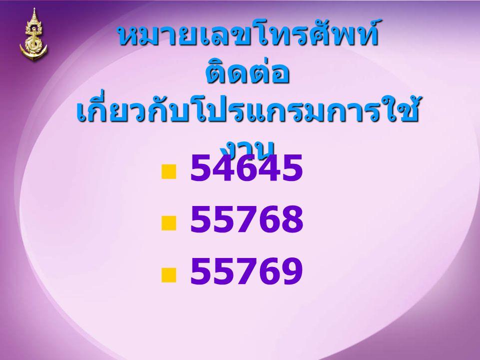 หมายเลขโทรศัพท์ ติดต่อ เกี่ยวกับโปรแกรมการใช้ งาน 54645 55768 55769
