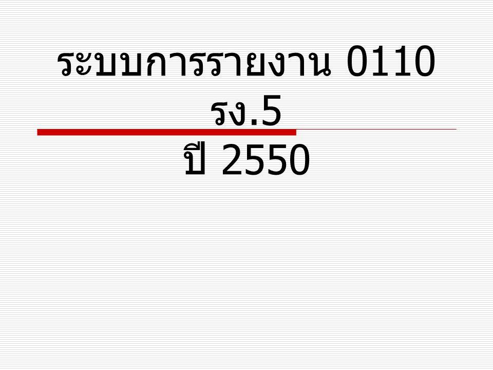 ระบบการรายงาน 0110 รง.5 ปี 2550