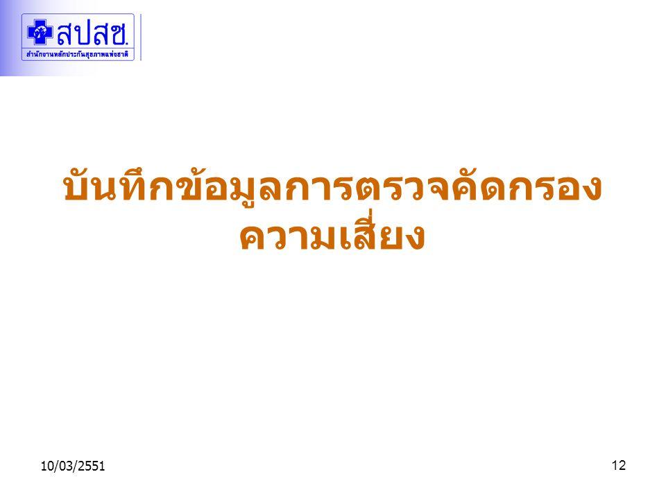 10/03/255112 บันทึกข้อมูลการตรวจคัดกรอง ความเสี่ยง
