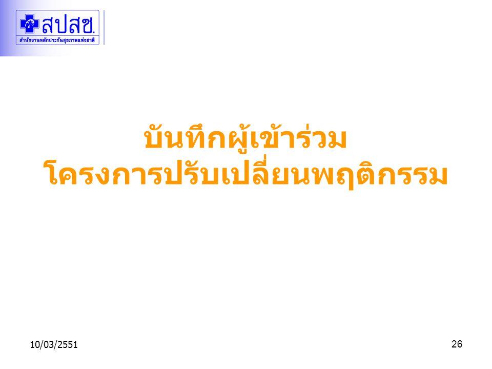 10/03/255126 บันทึกผู้เข้าร่วม โครงการปรับเปลี่ยนพฤติกรรม