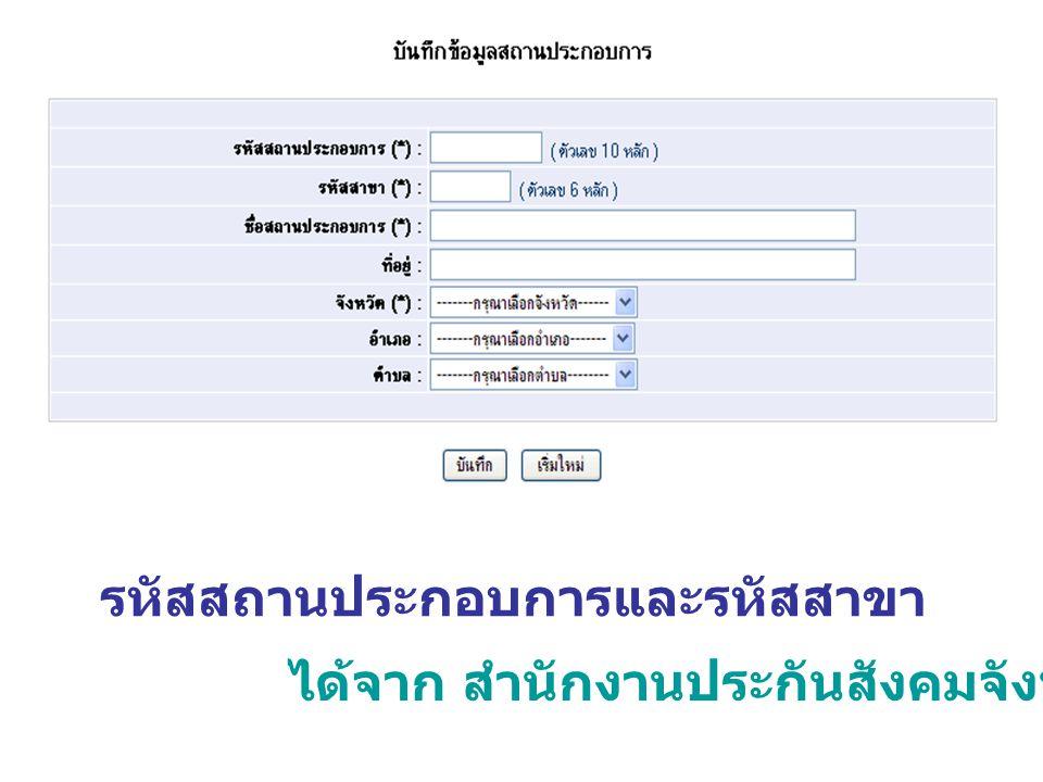 10/03/255137 รหัสสถานประกอบการและรหัสสาขา ได้จาก สำนักงานประกันสังคมจังหวัด